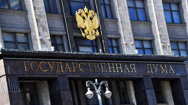 La sede de la Duma Estatal rusa en Moscú - Sputnik Mundo