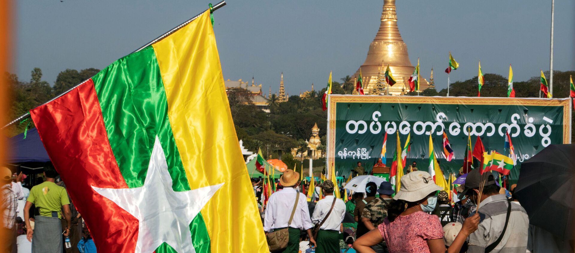 Bandera de Birmania - Sputnik Mundo, 1920, 02.02.2021