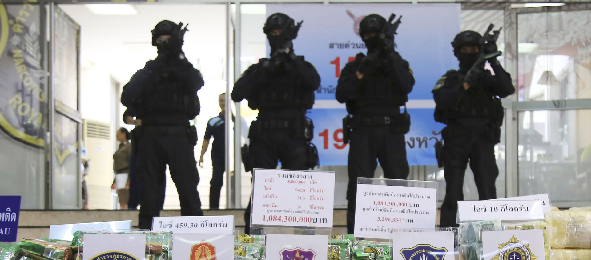 Policías tailandeses con paquetes de metanfetamina incautada proveniente de Birmania - Sputnik Mundo, 1920, 09.02.2021