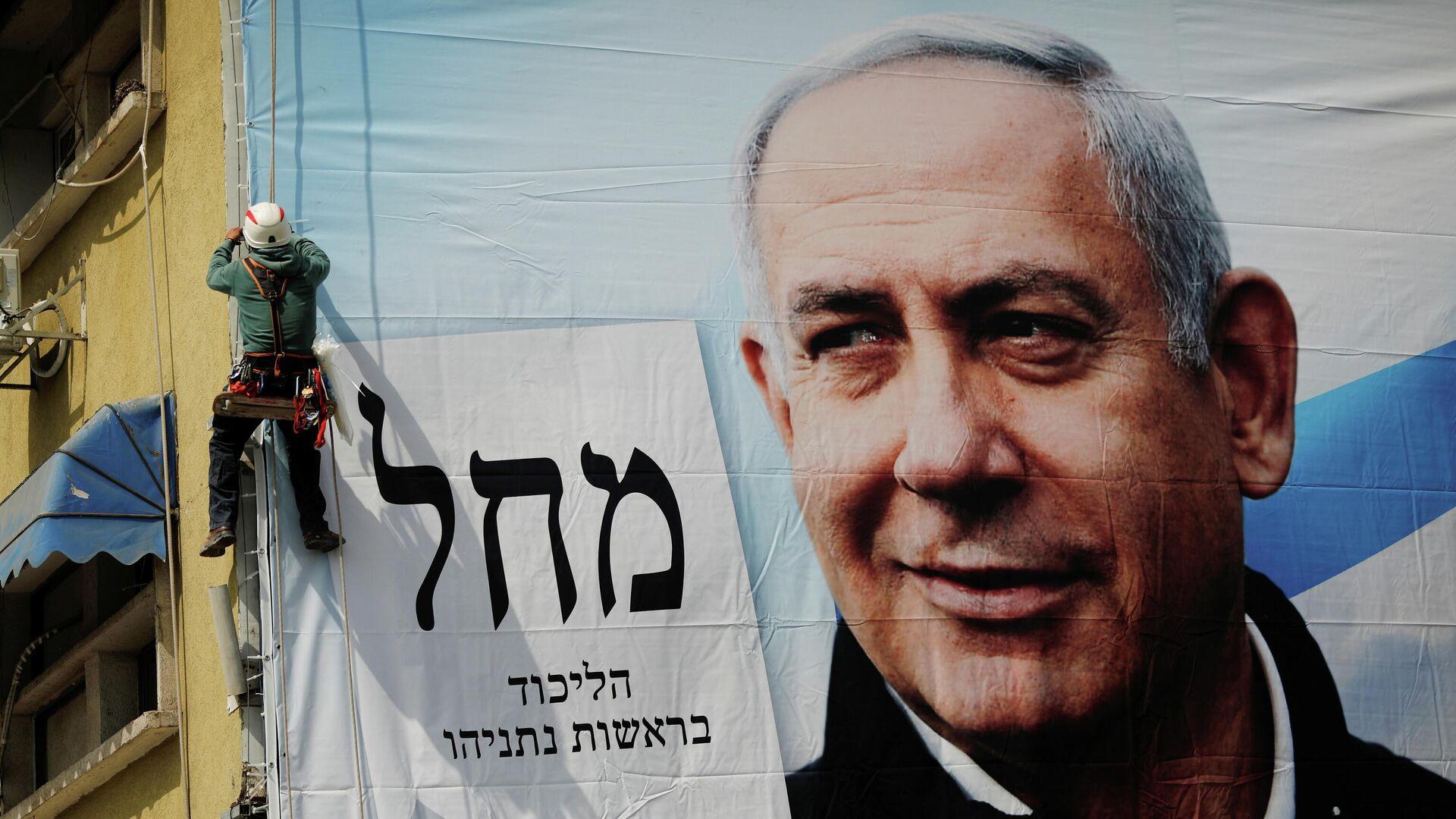Benjamín Netanyahu, primer ministro israelí - Sputnik Mundo, 1920, 16.03.2021