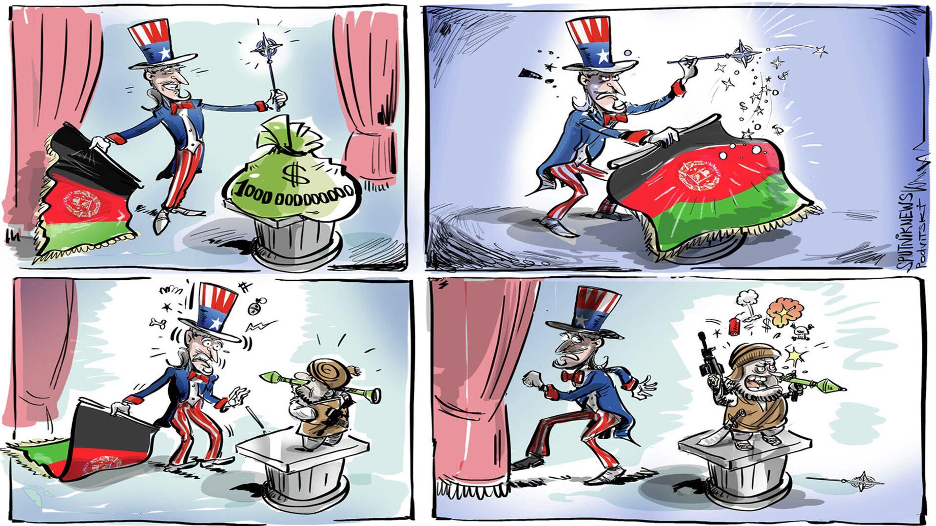 El truco del billón de dólares le sale mal al Tío Sam en Afganistán - Sputnik Mundo, 1920, 18.08.2021