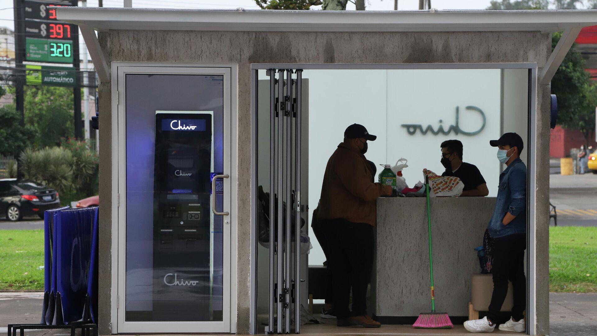 Una estación de Chivo para intercambiar efectivo por bitcoines en El Salvador - Sputnik Mundo, 1920, 07.09.2021