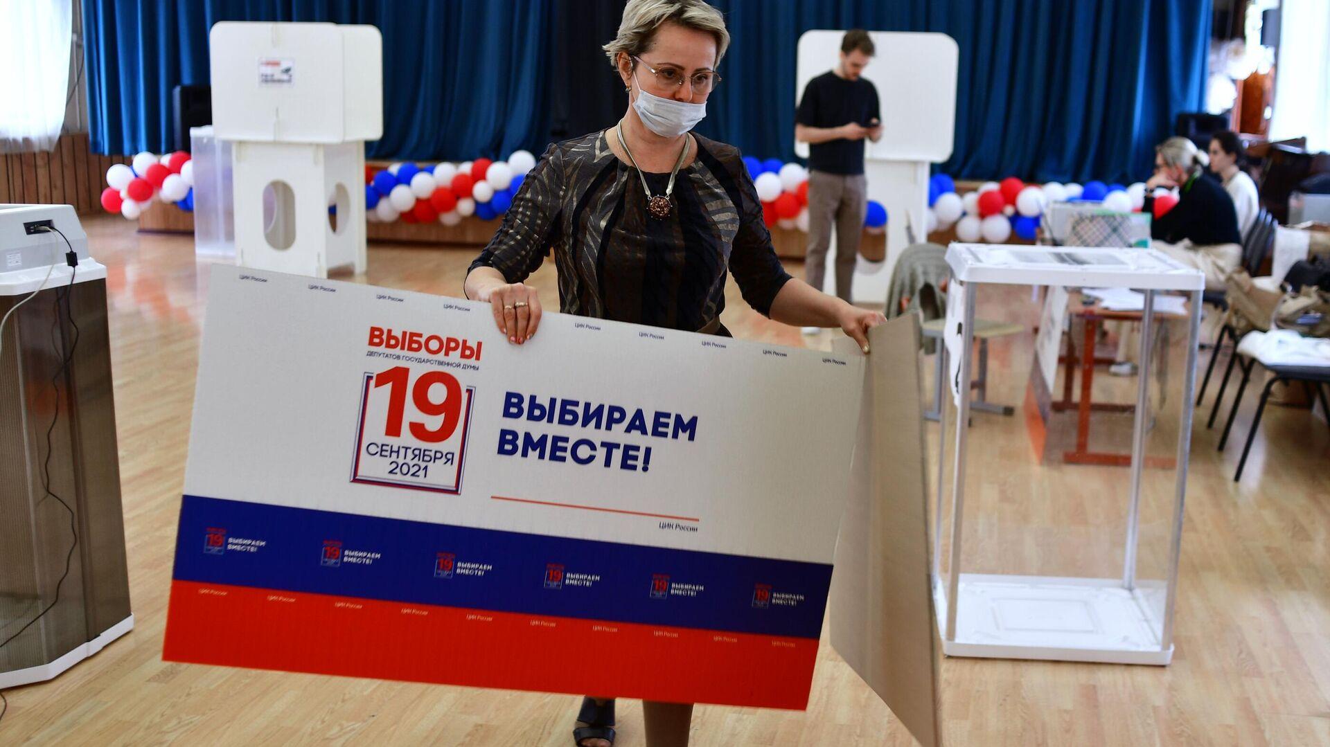La preparación para las elecciones parlamentarias en Rusia - Sputnik Mundo, 1920, 20.09.2021