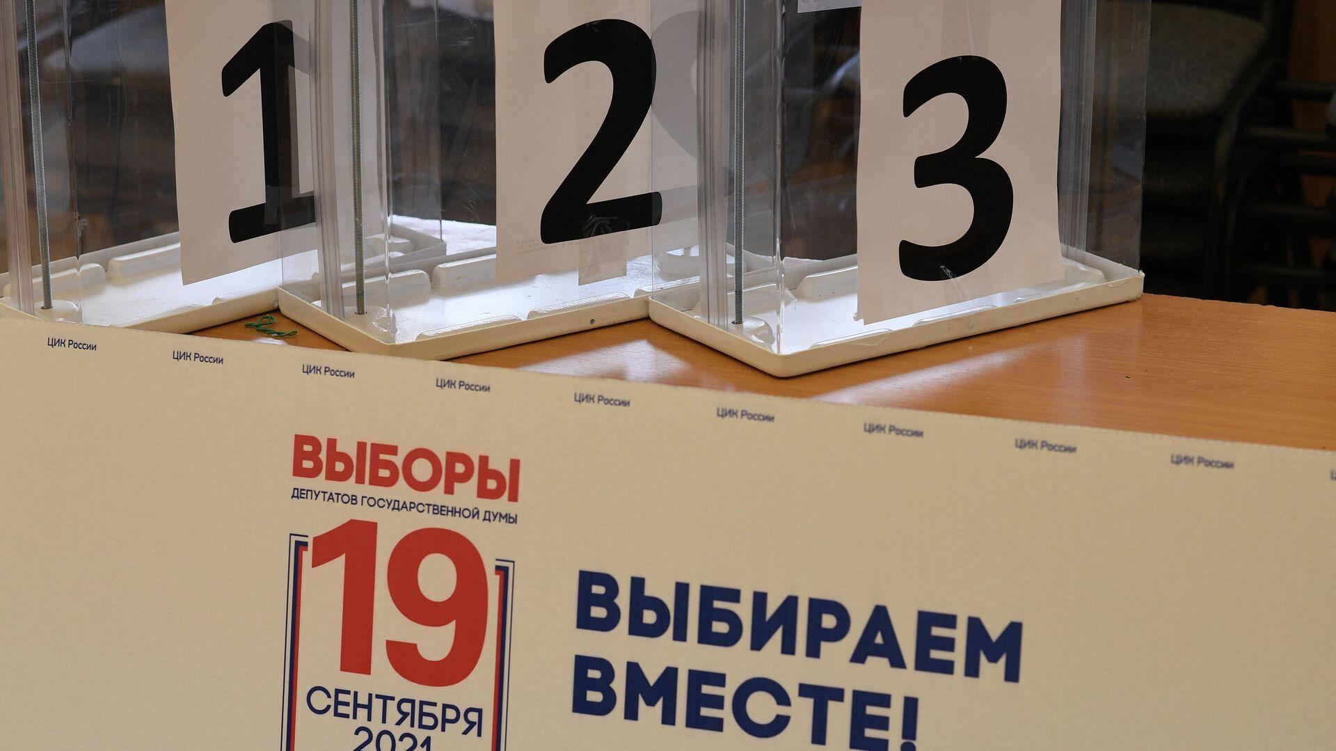 Elecciones parlamentarias en Rusia - Sputnik Mundo, 1920, 17.09.2021