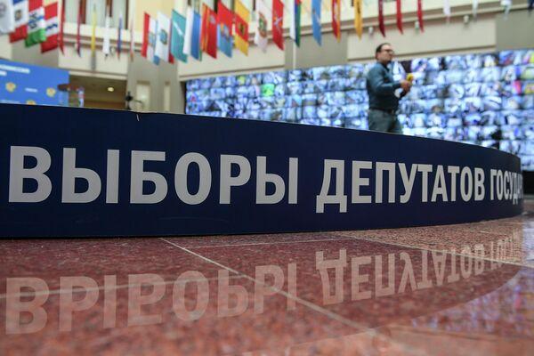 Sala del centro informativo del Comité Electoral de Rusia en Moscú. - Sputnik Mundo