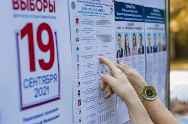 Ciudadanas consultan la lista de candidatos. - Sputnik Mundo