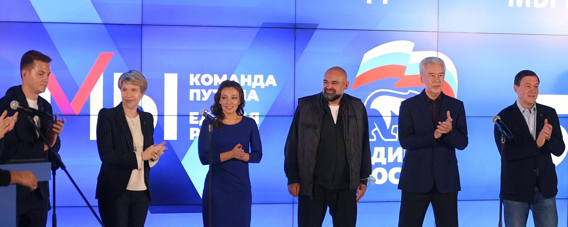 El partido oficialista Rusia Unida - Sputnik Mundo, 1920, 20.09.2021