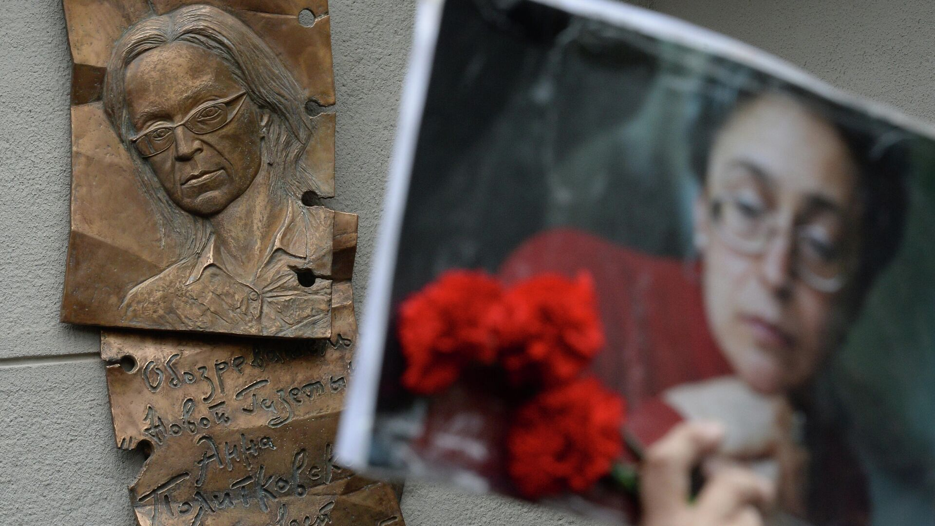 Una placa conmemorativa en honor de la periodista Anna Politkóvskaya  - Sputnik Mundo, 1920, 07.10.2021