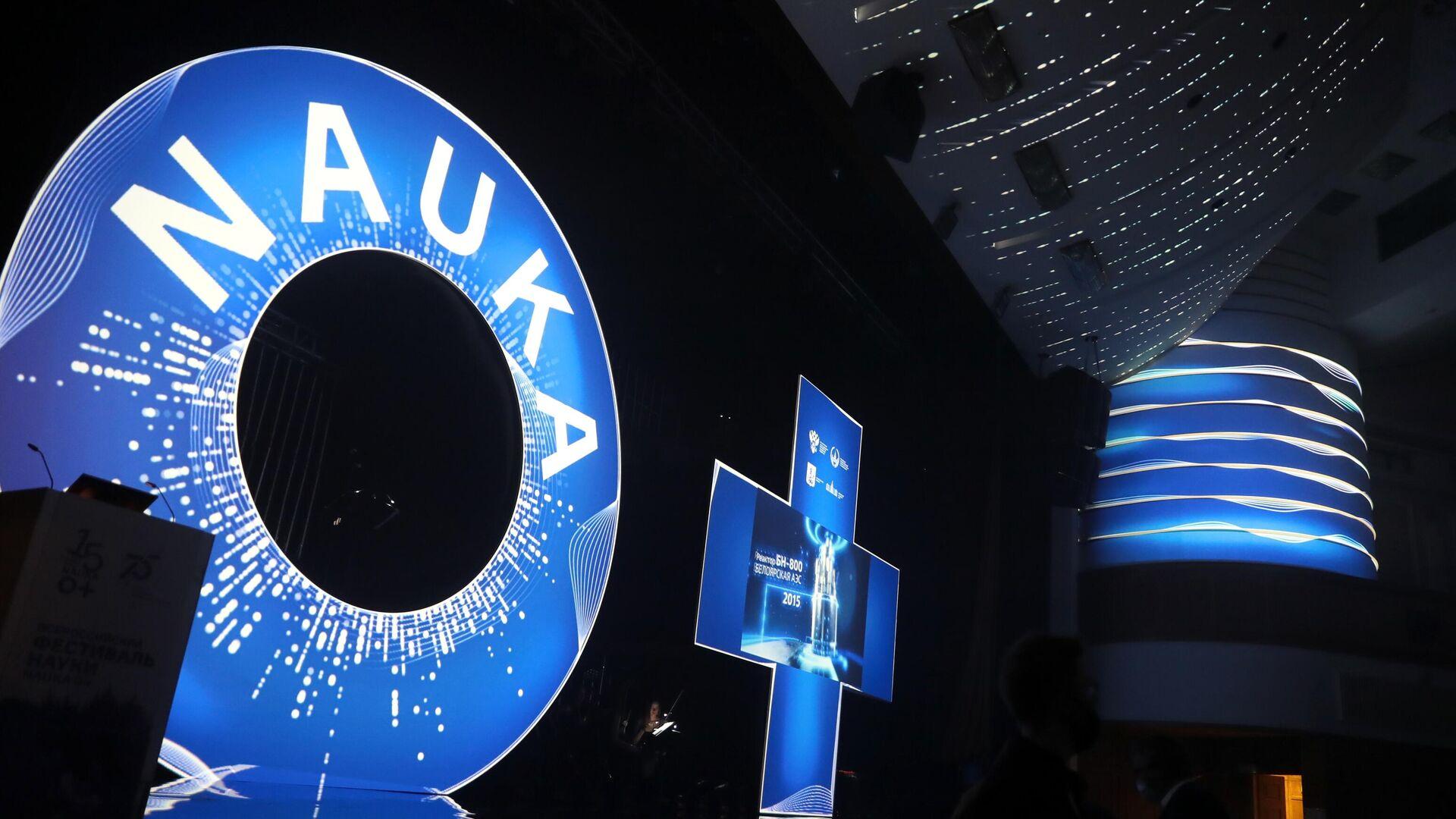 La ceremonia de apertura del festival Nauka 0+ - Sputnik Mundo, 1920, 09.10.2021
