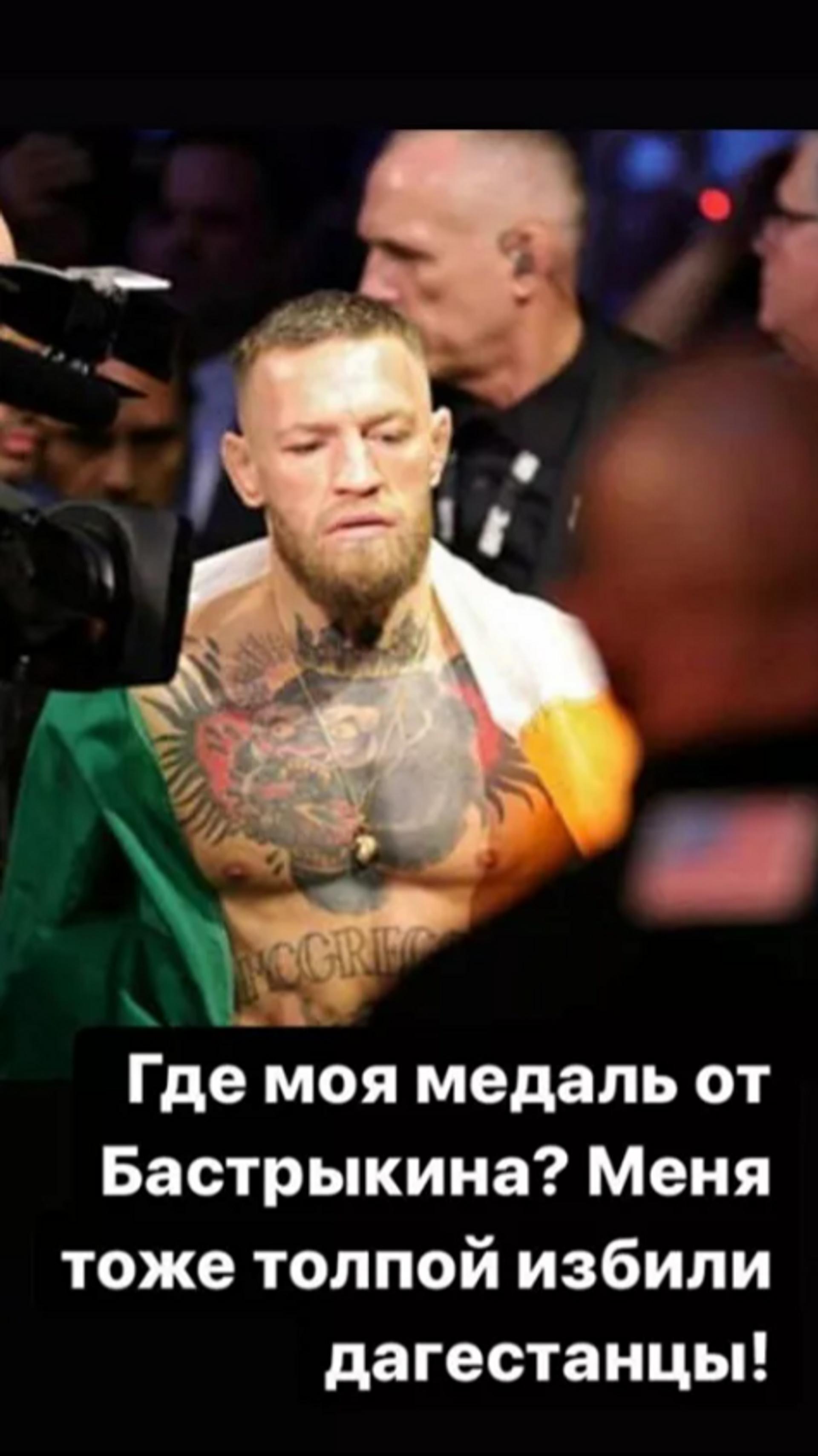 Publicación sobre McGregor en la cuenta de Instagram de Khabib - Sputnik Mundo, 1920, 13.10.2021