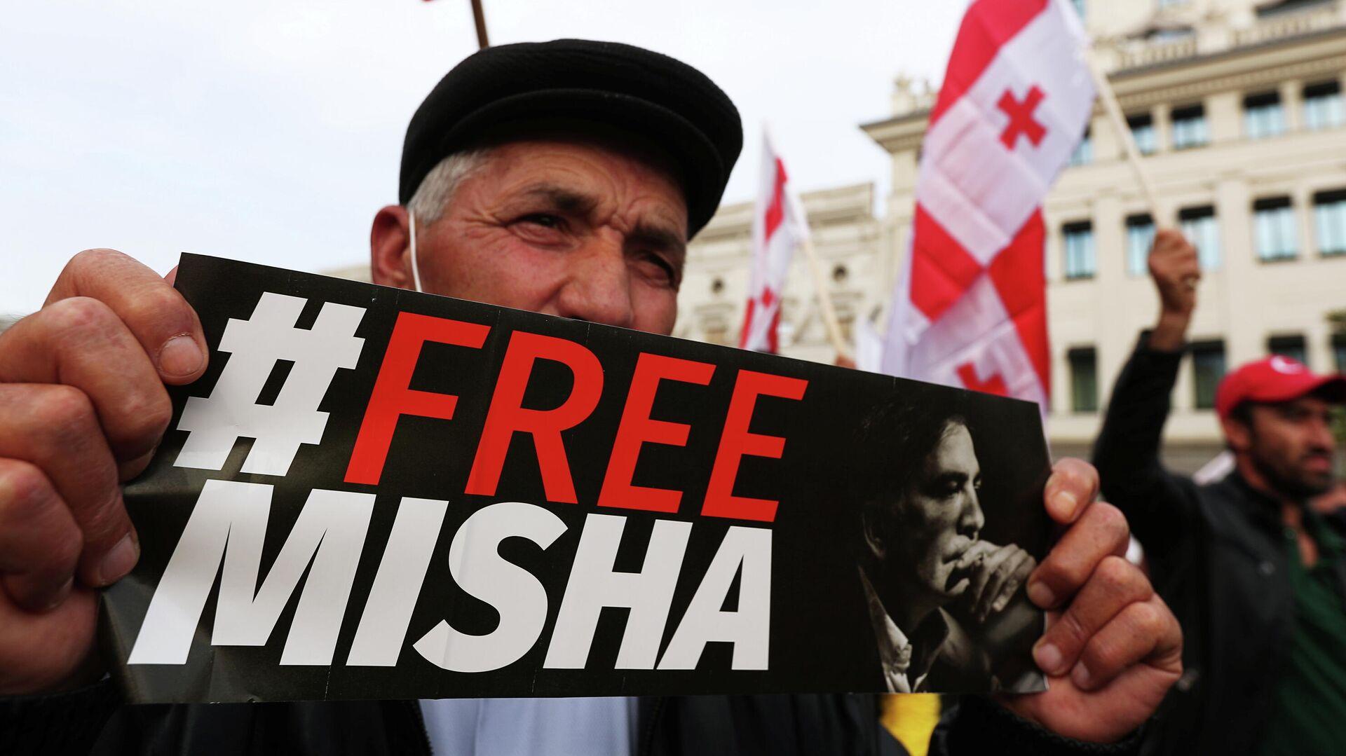 Protestan por liberación de Saakashvili - Sputnik Mundo, 1920, 14.10.2021