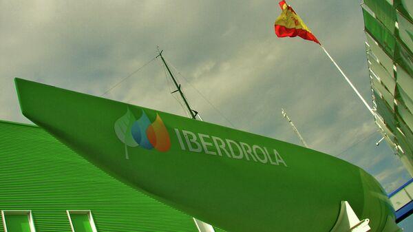 Испанская компания Iberdrola, S.A. - Sputnik Mundo