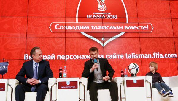 Vitali Mutko, ministro de Deportes, y futbolista Sergei Semak durante la rueda de prensa sobre una campaña para elegir la mascota del Mundial de Fútbol 2018 - Sputnik Mundo