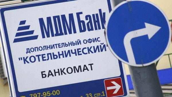 Logo del banco MDM - Sputnik Mundo