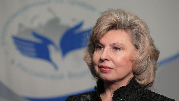 Уполномоченный по правам человека в РФ Татьяна Москалькова - Sputnik Mundo