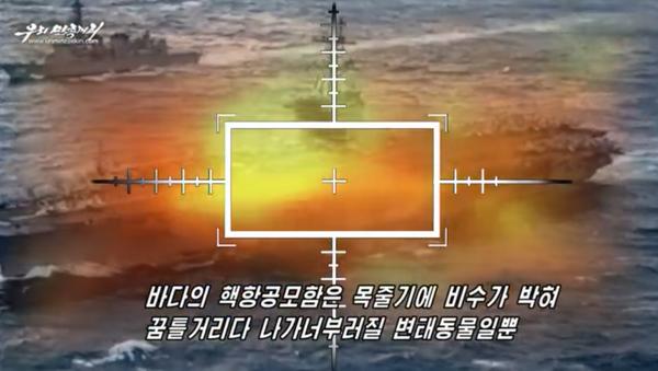 Vídeo del Gobierno norcoreano muestra la 'destrucción' de un portaviones estadounidense - Sputnik Mundo