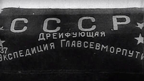 Se cumple el aniversario de la conquista soviética del Polo Norte - Sputnik Mundo