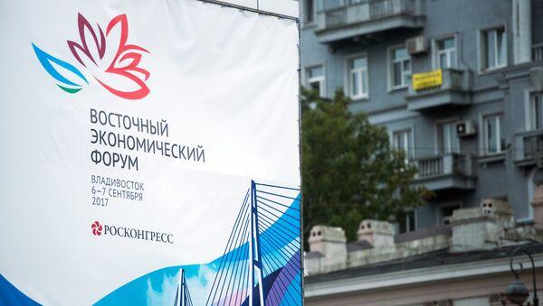 Logo de Foro Económico Oriental - Sputnik Mundo