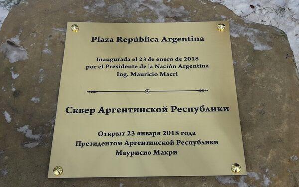 Mauricio Macri inaugura en Moscú la plaza de la República Argentina - Sputnik Mundo