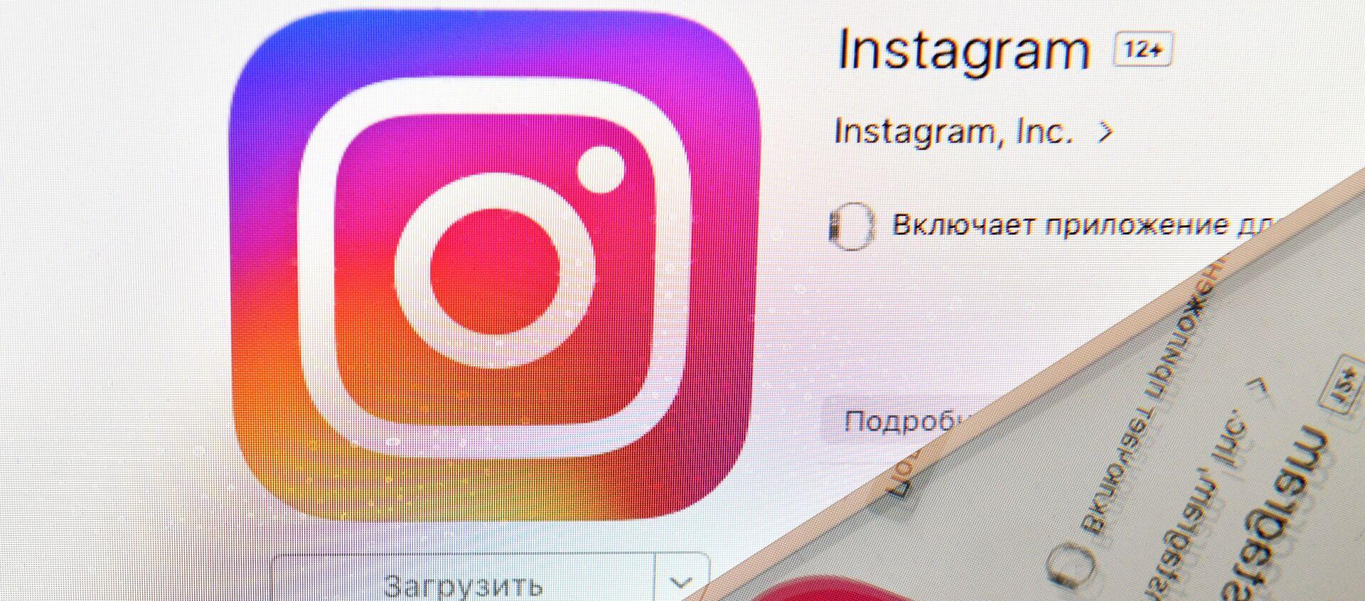 Logo de Instagram - Sputnik Mundo, 1920, 06.10.2020