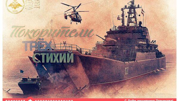 Una tarjeta de felicitación del Ministerio de Defensa de Rusia con motivo del Día del Defensor de la Patria - Sputnik Mundo