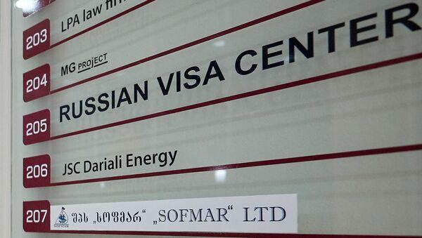 Un centro de visados ruso - Sputnik Mundo