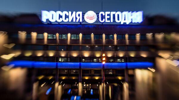 El edificio del grupo mediático Rossiya Segodnya - Sputnik Mundo