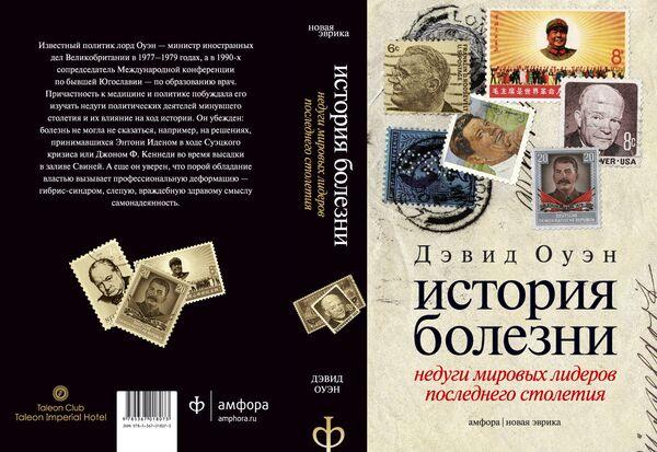 David Owen publica en Rusia su libro sobre enfermedades de líderes mundiales - Sputnik Mundo