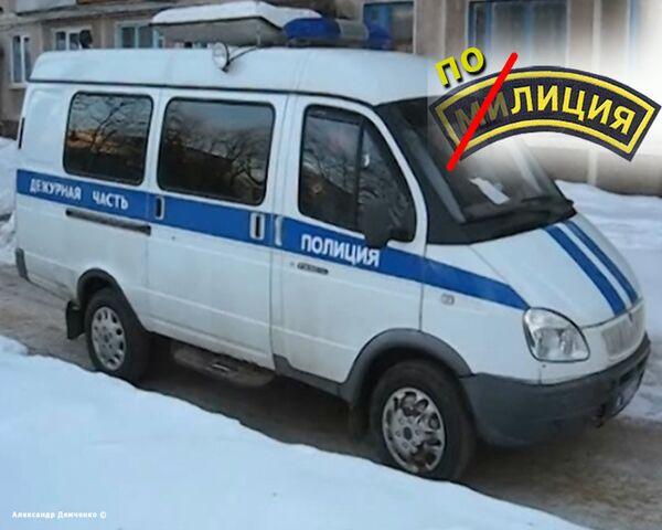 De militsia a policía: el nombre lo dice todo - Sputnik Mundo