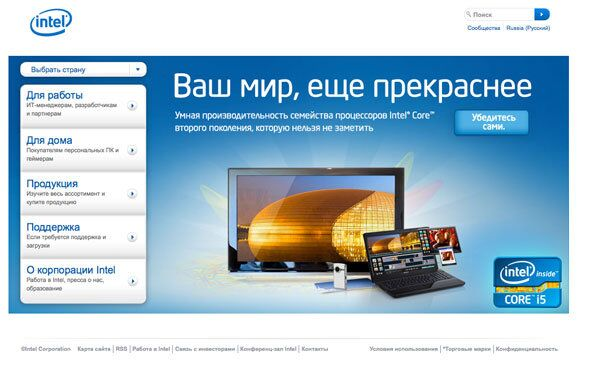 Intel - Sputnik Mundo