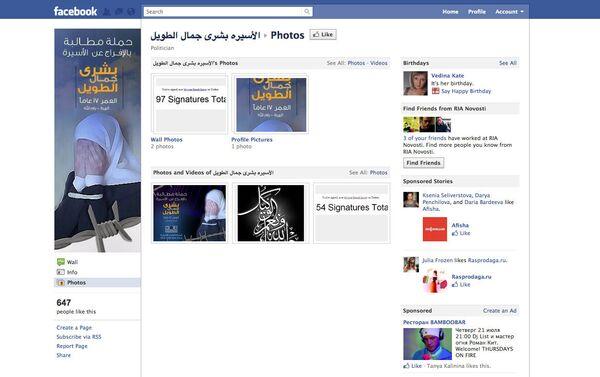 Nueva función de Facebook permite publicar vídeos y fotos en los comentarios - Sputnik Mundo
