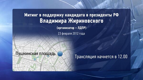 EN VIVO: Mitin del Partido Liberal Democrático del 23 de febrero - Sputnik Mundo