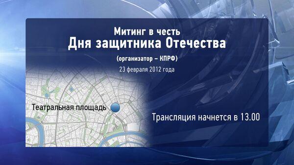 EN VIVO: Mitin del Partido Comunista de Rusia del 23 de febrero - Sputnik Mundo