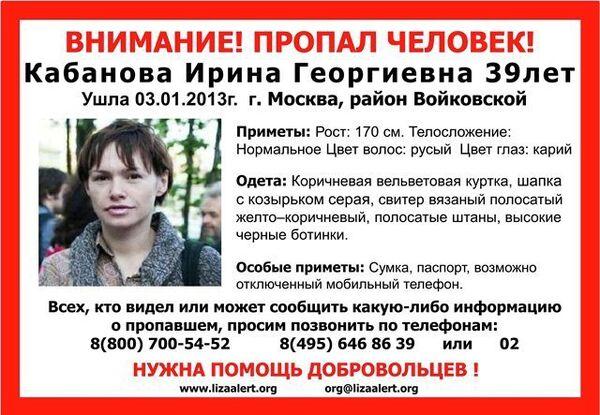 Irina Cherska-Kabánova, de 39 años y madre de tres hijos, desapareció en Moscú a principios de enero. - Sputnik Mundo