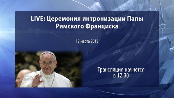 SP.RIAN.RU transmite en directo la entronización del papa Francisco - Sputnik Mundo