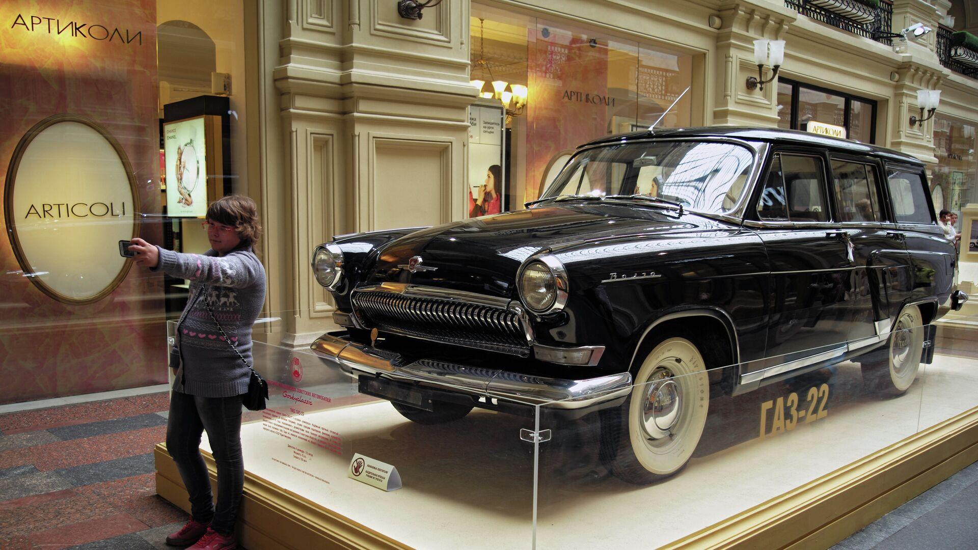 Автомобиль Волга ГАЗ-22 на выставке советских автомобилей в ГУМе - Sputnik Mundo, 1920, 13.09.2021